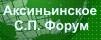Ступинское сельское поселение. Форум